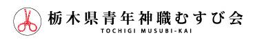 栃木県青年神職むすび会