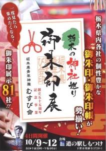 青年神職むすび会「御朱印展」ポスター30.9.28